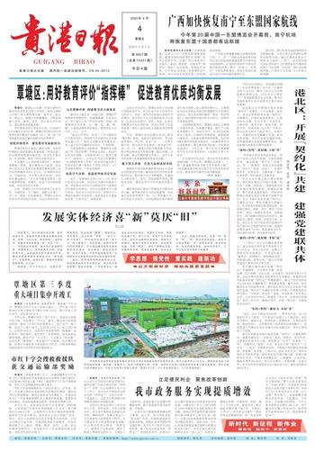 贵港日报数字报